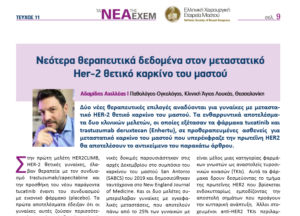 Read more about the article Άρθρο του δρ. Αδαμίδη στο περιοδικό ΕΧΕΜ.